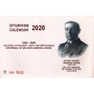 Centennial of Wilson's Arbitral Award 1920-2020 Calendar