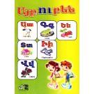 Aybuben Armenian Alphabet Flashcards